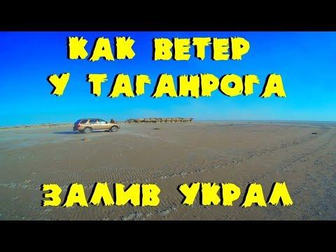 Как ветер у Таганрога залив украл.