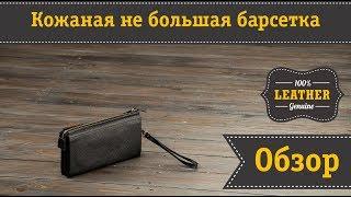 видео купить кожаный мужской клатч