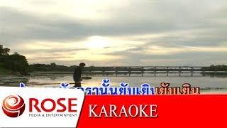 ยับเยิน - วงแฮมเมอร์ (KARAOKE)