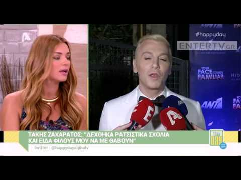 Entertv: Η απάντηση του «Happy Day στον Alpha» στα σχόλια του Τάκη Ζαχαράτου
