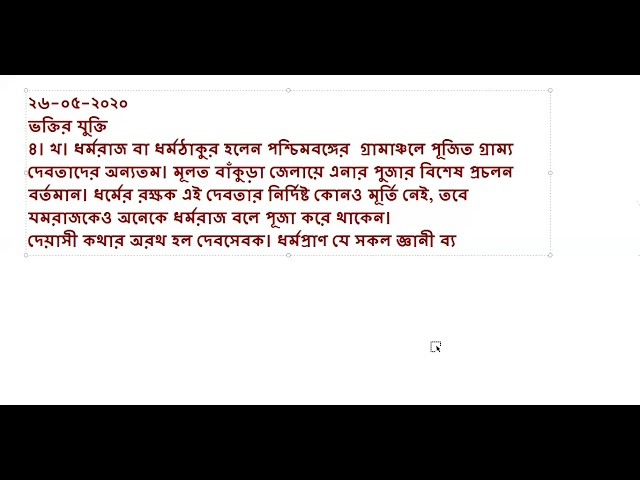 Online Classes | 26-05-2020 | STD 8 | Bengali | Chapter 1, Exercise
