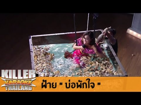 Killer Karaoke Thailand - ฝ้าย