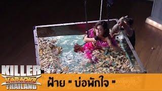 """Killer Karaoke Thailand - ฝ้าย """"บ่อพักใจ"""" 28-04-14"""