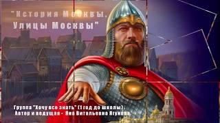 История Москвы. Улицы Москвы. Он-лайн урок для дошколят.