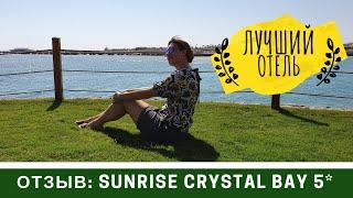 Отзыв про отель Sunrise Grand Select Crystal Bay 5* Египет Хургада
