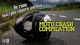 #8 Мото аварии  Moto crash compilation  Moto accident