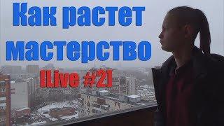 Как происходит рост мастерства [Live #2]