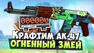 КРАФТИМ STATTRAK АК-47 ОГНЕННЫЙ ЗМЕЙ ПРЯМО С ЗАВОДА В CS:GO ( ОТКРЫТИЕ КЕЙСОВ КС ГО )
