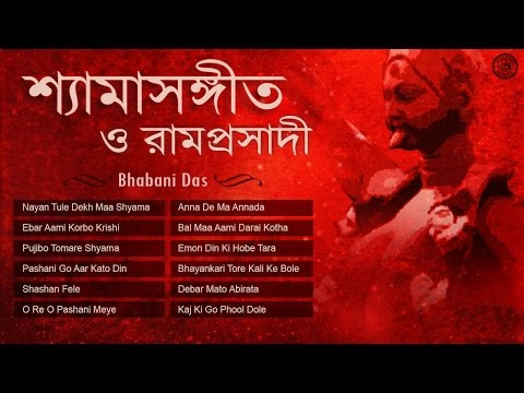 Bengali Devotional Songs | Shyama Sangeet | Maa Kali Songs | Ramprasadi Songs