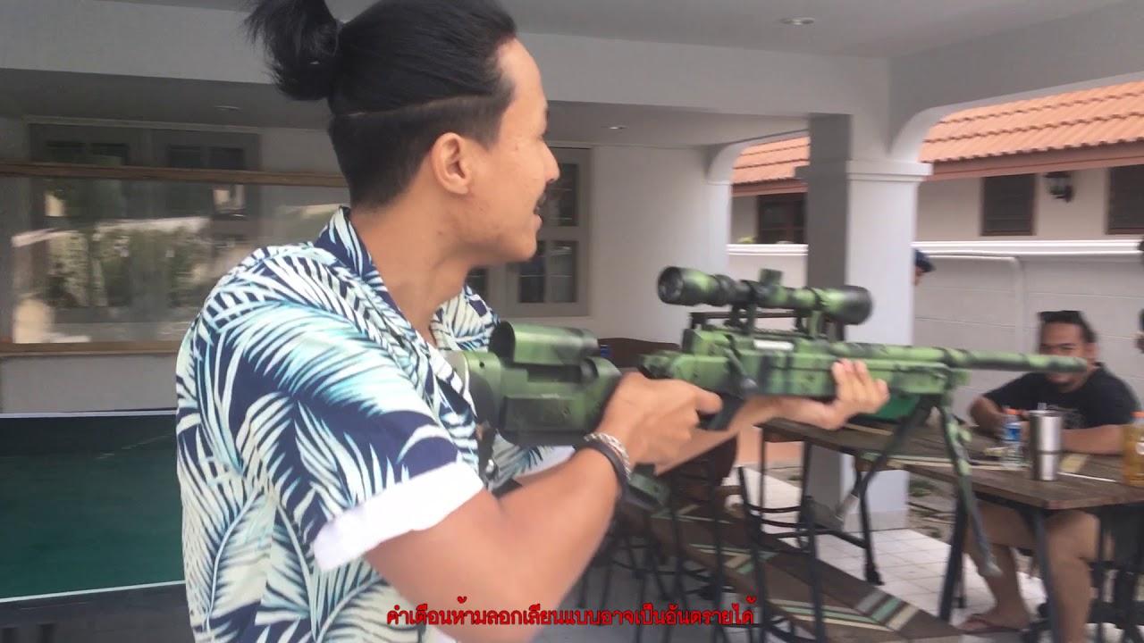 FED FICE   BB GUN ลั่นบ้าน!