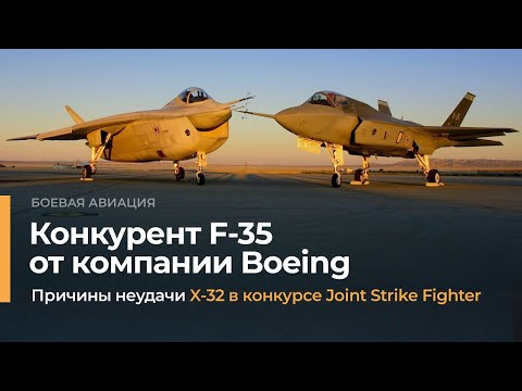 Boeing X-32. Конкурент F-35 по программе JSF