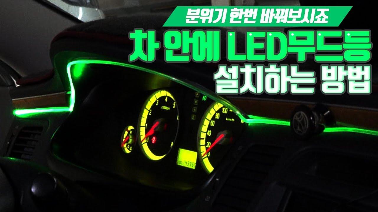 대시보드 LED무드등(엠비언트 무드등 diy)설치하는 방법 - 아재모터스
