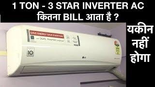 1 ton 3 STAR INVERTER AC - 1 महीने में कितना BILL आता है - POWER CONSUMPTION CHECK