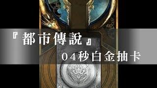 Repeat youtube video 神魔之塔 -『都市傳說』 04秒白金抽卡