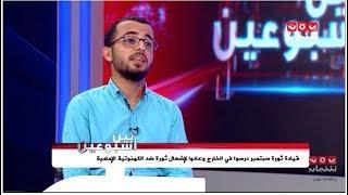 دور الطلاب في المهجر مما يجري في اليمن | حفظ الله العميري | بين اسبوعين - تقديم هشام الزيادي