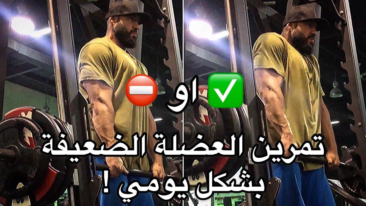 التمرين اليومي للعضلة الضعيفة