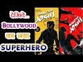 Bollywood new SUPERHERO Bhavesh Joshi first look l Harshvardhan & Vikramaditya l Action film 2018