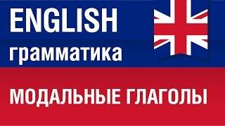 Модальные глаголы. Английский язык для начинающих. Елена Шипилова.
