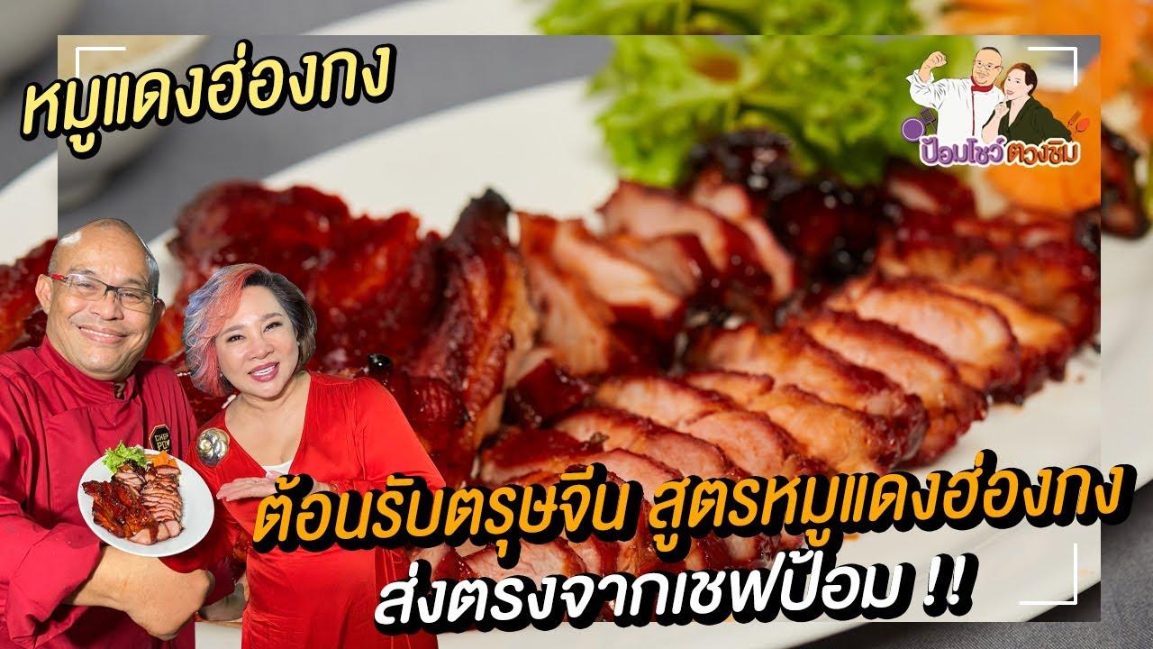 สูตรหมูแดงฮ่องกงเชฟป้อม l ป้อมโชว์ ตวงชิม