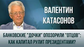Валентин Катасонов. «Банковские