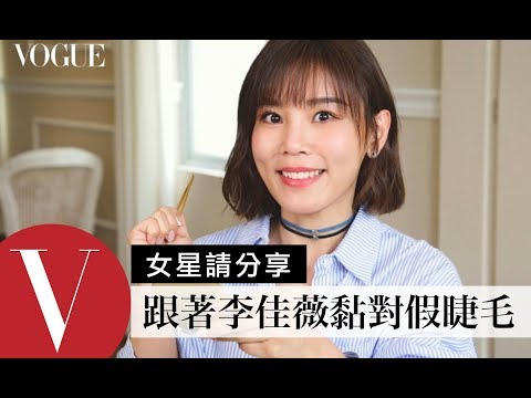 李佳薇教你如何黏對假睫毛讓妳擁有自然大眼不濃妝|女星請分享