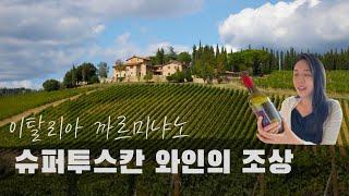 슈퍼투스칸 와인의 원조 | 이탈리아 까르미냐노 | 카페…