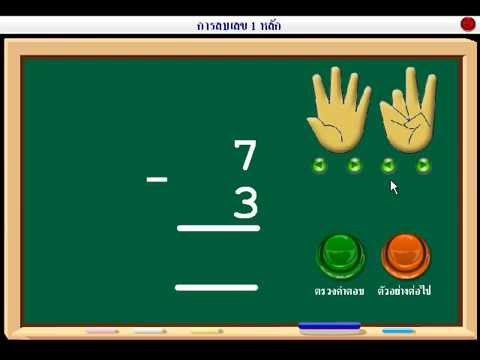 สอนลูกให้เก่งเลข 06 สอนการลบเลข 1 หลัก [CIStraining.com]