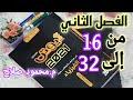 نيوتن مراجعة نهائية 2021 الفصل الثاني اختر من 16 إلى 32 م محمود صلاح mp3