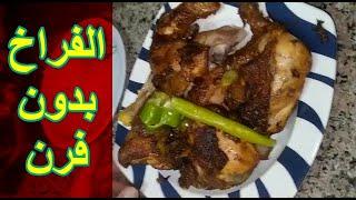شوي الفراخ على البوتجاز بطريقة المحترفين والطعم حكاية