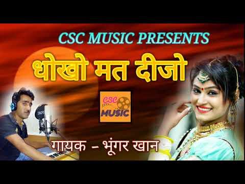 राजस्थानी झुरावा गीत    धोखो मत दीजो    भूंगर खान    BHUNGAR KHAN