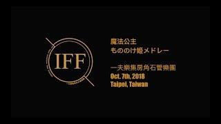 【魔法公主 もののけ姫メドレー】重返舞臺 實況錄音 Oct  7th, 2018