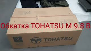Обкатка TOHATSU 9.8 ENERGY 330 нднд