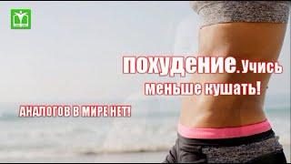 Похудение. Учитесь меньше кушать. Аналогов в мире нет!