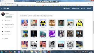 Сайт BigLike Очень лёгкая Накрутка Подписчиков - лайков - просмотров  на вк, Instagram, YouTube