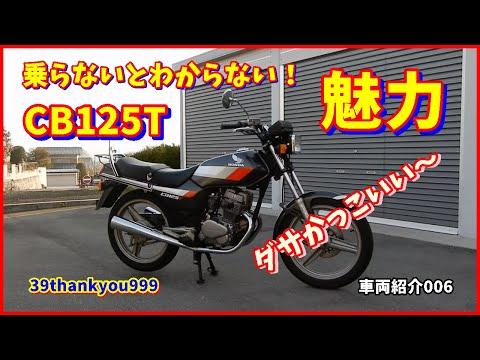 車両紹介 HONDA CB125T Motorcycle Introduction エンジン始動 Engine start 006 ホンダ