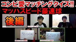 【コンビ愛マッチングクイズ】マッハスピード豪速球〜後編〜