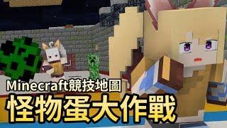 Minecraft競技地圖《怪物蛋大作戰》-  遊戲介紹u0026下載