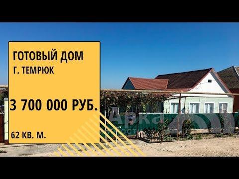 купить дом в г. Темрюк Краснодарского края