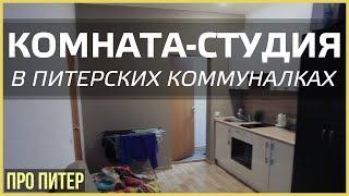 видео Внимание ОБЗОР! | Квартира студия в Кудрово | Купить квартиру студию  | Про Питер