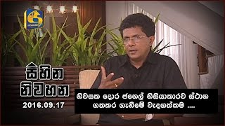 Sihina Niwahana | Interview with Asanga Samarasekara - 17th September 2016