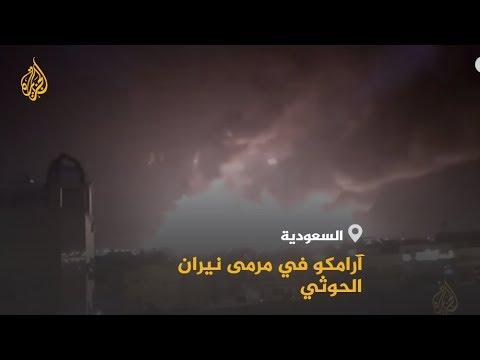 رويترز: الإنتاج النفطي للسعودية وصادراتها تعطلت بهجمات الحوثيين الأخيرة  - 01:53-2019 / 9 / 15