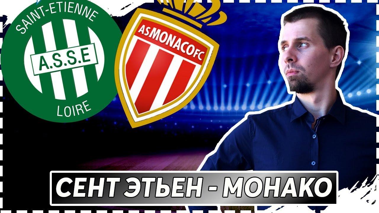 Ставки на футбол на Монако — Ним. Ставки на чемпионат Франции 21 Сентября 2018
