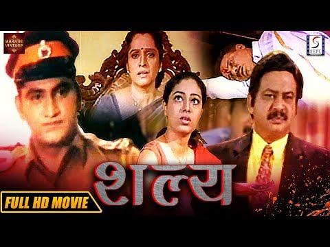 "Shalya 2001 | ""शल्य"" मराठी चित्रपट २००१ | Anant Jog Sudhir Dalavi | Director -Hemant Sharma"