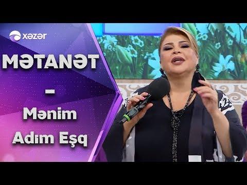 Mətanət İsgəndərli - Mənim adım eşq