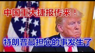中国重大捷报传来!特朗普最担心的事发生了!