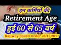 इन कर्मियों की Retirement Age 60 to 65 Years रेलवे बोर्ड का आदेश #Govt Employees News