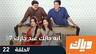 ايه جابك عند جارك - الموسم السابع 7 - الحلقة 22 | وياك