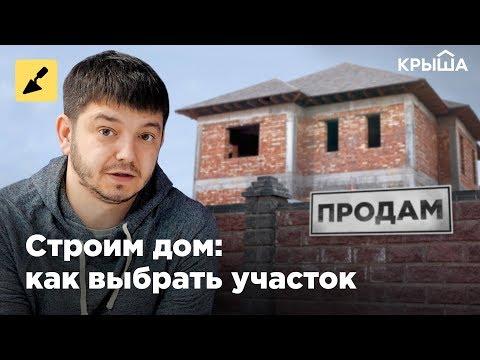 Строим дом с таксистом Русиком. Как выбрать участок? Krisha KZ
