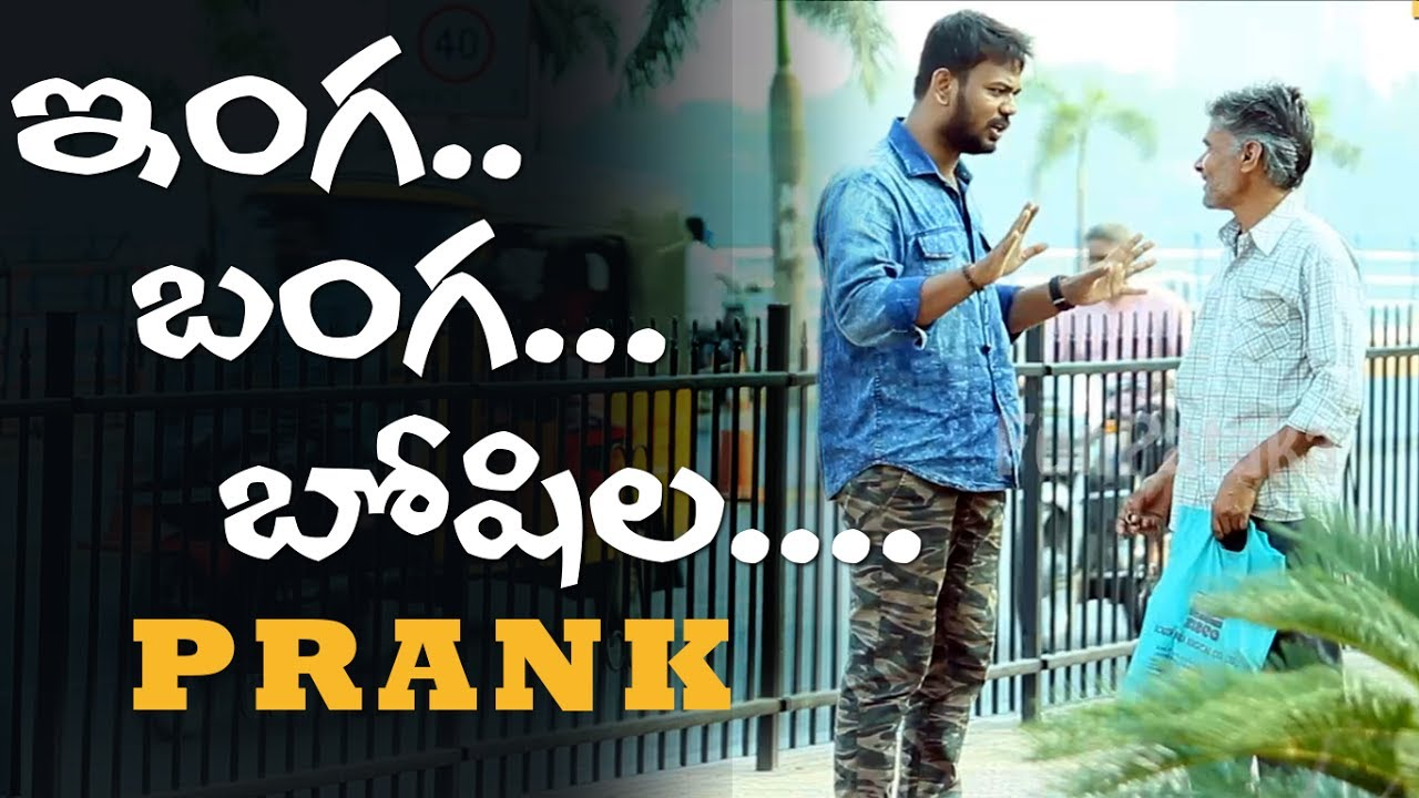 Comment Trolling Prank #1 in Telugu  | First time in Hyderabad | Pranks In India | Funpataka