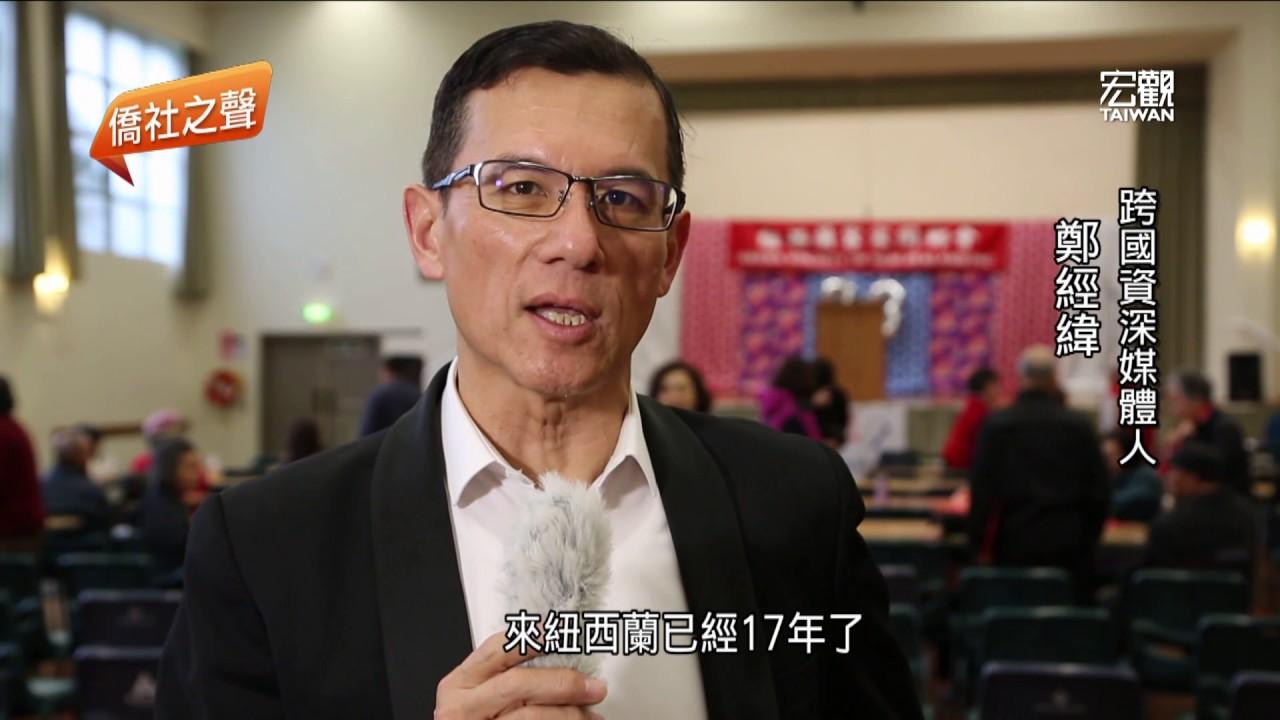 僑社心聲 鄭經緯—宏觀僑社新聞 - YouTube
